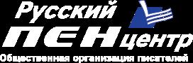 Русский ПЕН-центр. Москва