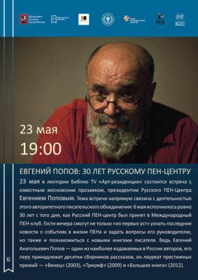 Евгений Попов: 30 лет Русскому ПЕН-центру